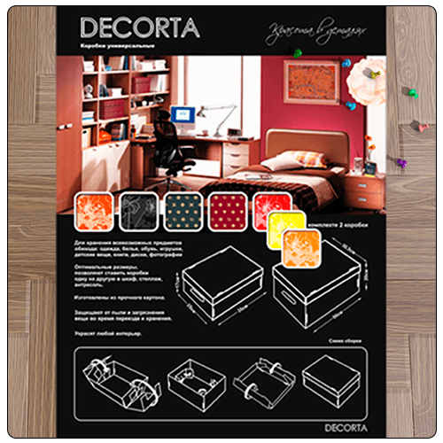 Интерьерная-коробка-Decorta