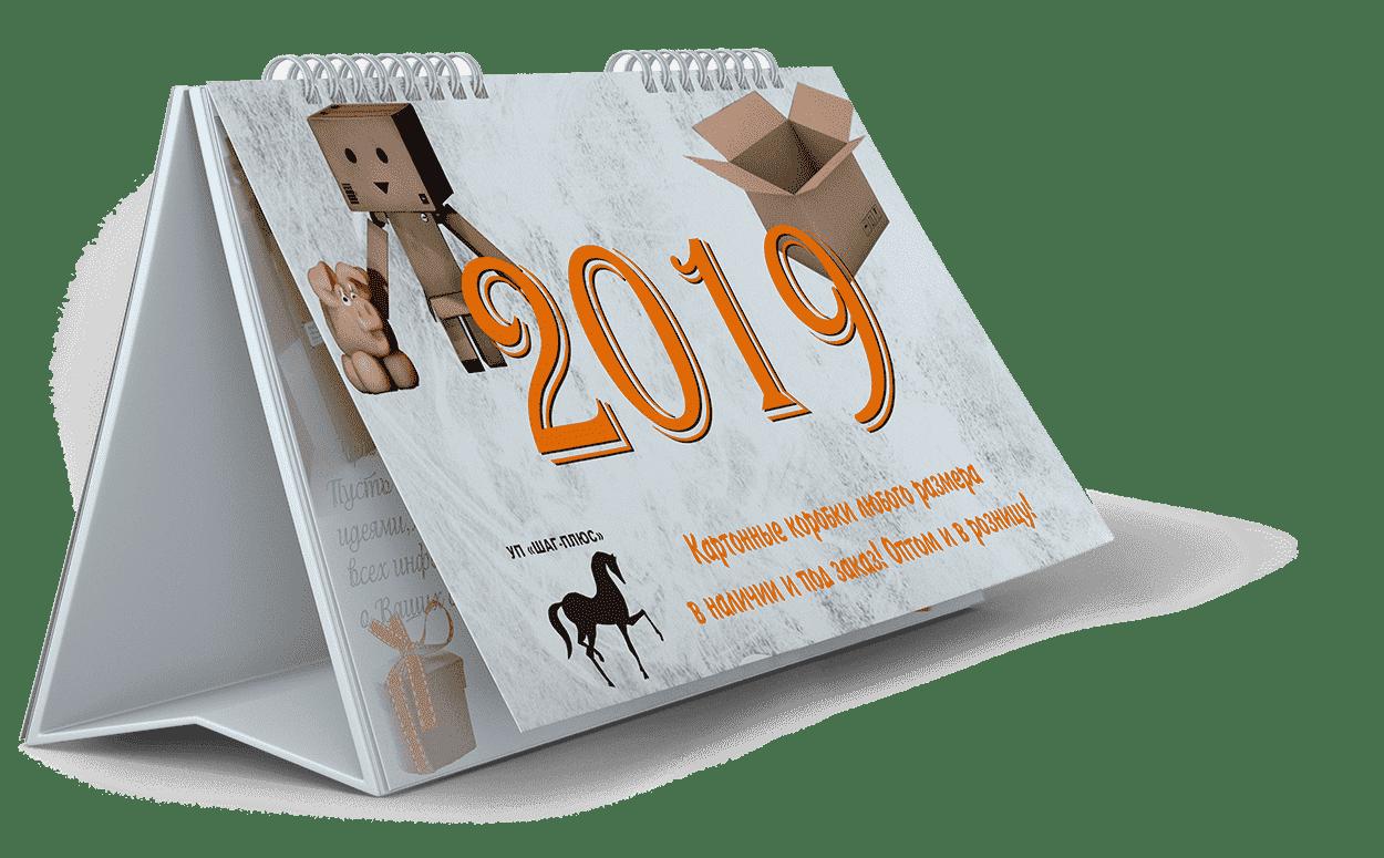 calendar-2-small-1-min